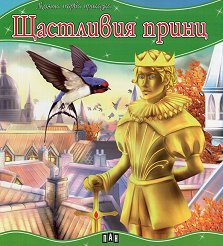 Моята първа приказка: Щастливия принц -