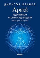 Арете: Идеи и образи на сборната добродетел - Димитър Иванов -