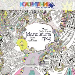 Магичният град. Книга за оцветяване - Лизи Мери Кълън -
