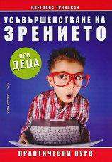 Усъвършенстване на зрението при деца -