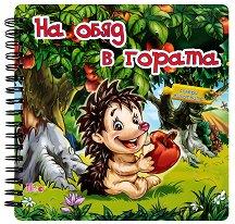 Книжка пъзел: На обяд в гората - Ангелина Жекова -