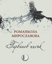 Гарванов писък. Стихове - Романьола Мирославова -