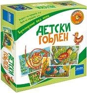 Гоблен за деца - Творчески комплект - играчка
