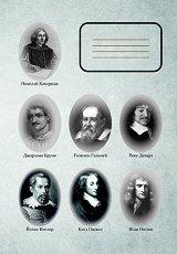 Ученическа тетрадка - Ренесансови учени - Формат A5 -