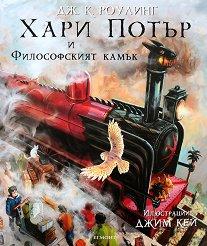 Хари Потър и Философският камък - илюстровано издание - несесер