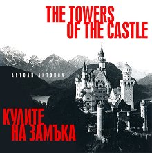 Antoan Antonov - The Towers Of The Castle : Кулите на замъка -
