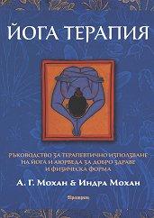 Йога терапия - А. Г. Мохан, Индра Мохан -