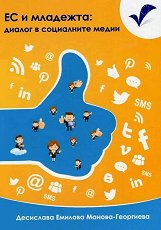 ЕС и младежта: Диалог в социалните медии -