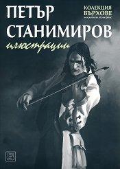 Колекция Върхове: Илюстрации - Петър Станимиров -