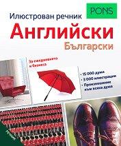 Илюстрован речник: Английски - български -