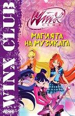 Winx Club: Магията на музиката - детски аксесоар