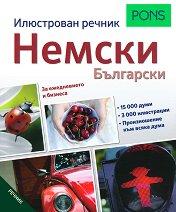 Илюстрован речник: Немски - български -