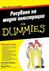 Рисуване на модни илюстрации for Dummies - Лиса Смит Арнолд, Мериан Игън -