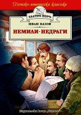 Немили-недраги - Иван Вазов -