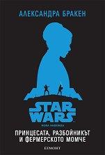 Star Wars: Нова надежда - Принцесата, разбойникът и фермерското момче - Александра Бракен -