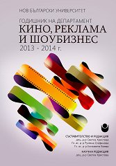 Годишник на департамент кино, реклама и шоубизнес 2013 - 2014 г. -