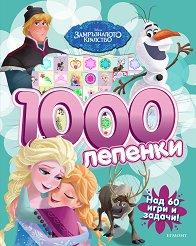 Замръзналото кралство: 1000 лепенки -