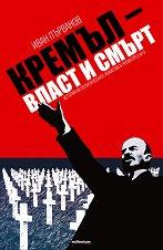 Кремъл - власт и смърт. История на политическите убийства в Русия през XX в. - Иван Първанов -
