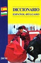 Испанско-български речник - Олга Христова -