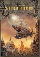 Евърнес - книга 1: Беглец по равнините - Иън Макдоналд -
