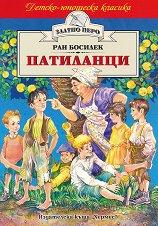 Патиланци - Ран Босилек -