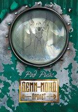 Деми-монд - книга 2: Пролет - Род Рийс -