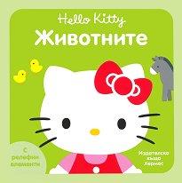 Hello Kitty: Животните - продукт