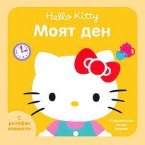 Hello Kitty: Моят ден -