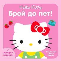 Hello Kitty: Брой до пет - продукт