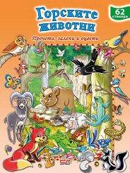 Прочети, залепи и оцвети: Горските животни + стикери - Аугусто Вечи -