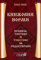 Книжовни норми: Правила, тестове и текстове за редактиране - Иван Инев - книга