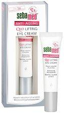 """Sebamed Anti-Ageing Q10 Lifting Eye Cream - Околоочен крем за лице с лифтинг ефект от серията """"Anti-Ageing"""" -"""