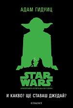 Star Wars: Империята отвръща на удара - И какво? Ще ставаш джедай? - Адам Гидуиц -