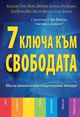 7 ключа към свободата - Алехандро Торес-Марко, Виктория Лазарова, Гуен Бодроу, Дон Р. Носера, Нита Матюс-Морган, Селва Хамати -
