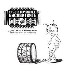 Нов проект Биксвитките - Дигитално, българско (DG / BG) : Диджи Биджи -