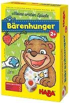 Гладното мече - Детска образователна игра -