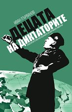 Децата на диктаторите. Проклятието над наследниците на световните империи - Иван Първанов -