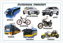 Мини табло: Пътнически транспорт -