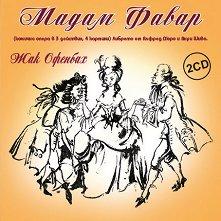 Мадам Фавар - Оперета - 2 CD - компилация