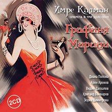 Графиня Марица - Оперета - 2 CD - албум