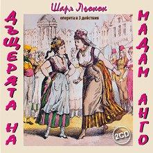 Дъщерята на мадам Анго - Оперета - 2 CD - компилация