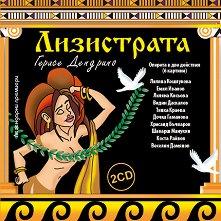 Лизистрата - Оперета - 2 CD - компилация
