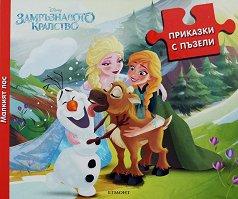 Приказки с пъзели: Замръзналото кралство. Малкият лос -