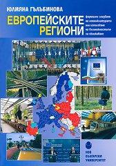 Европейските региони - формално следване на номенклатурата или използване на възможностите за сближаване - Юлияна Гълъбинова -