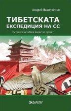 Тибетската експедиция на СС - Андрей Василченко -