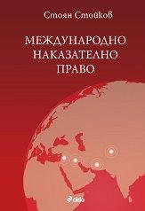 Международно наказателно право - Стоян Стойков -