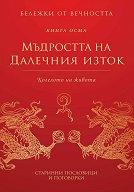 Бележки от вечността - книга 8 Мъдростта на Далечния изток - Колелото на живота -