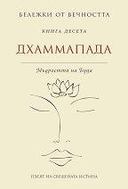 Бележки от вечността - книга 10 : Дхаммапада - Мъдростта на Буда -