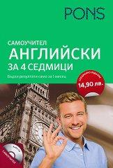 Самоучител: Английски за 4 седмици + CD -