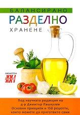 Балансирано разделно хранене - д-р Димитър Пашкулев -